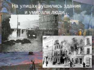 На улицах рушились здания и умирали люди…