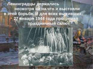 Ленинградцы держались несмотря ни на что и выстояли в этой борьбе. И для всех