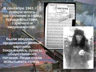 В сентябре 1941 г. прекратилось поступление в город продовольствия, горючего