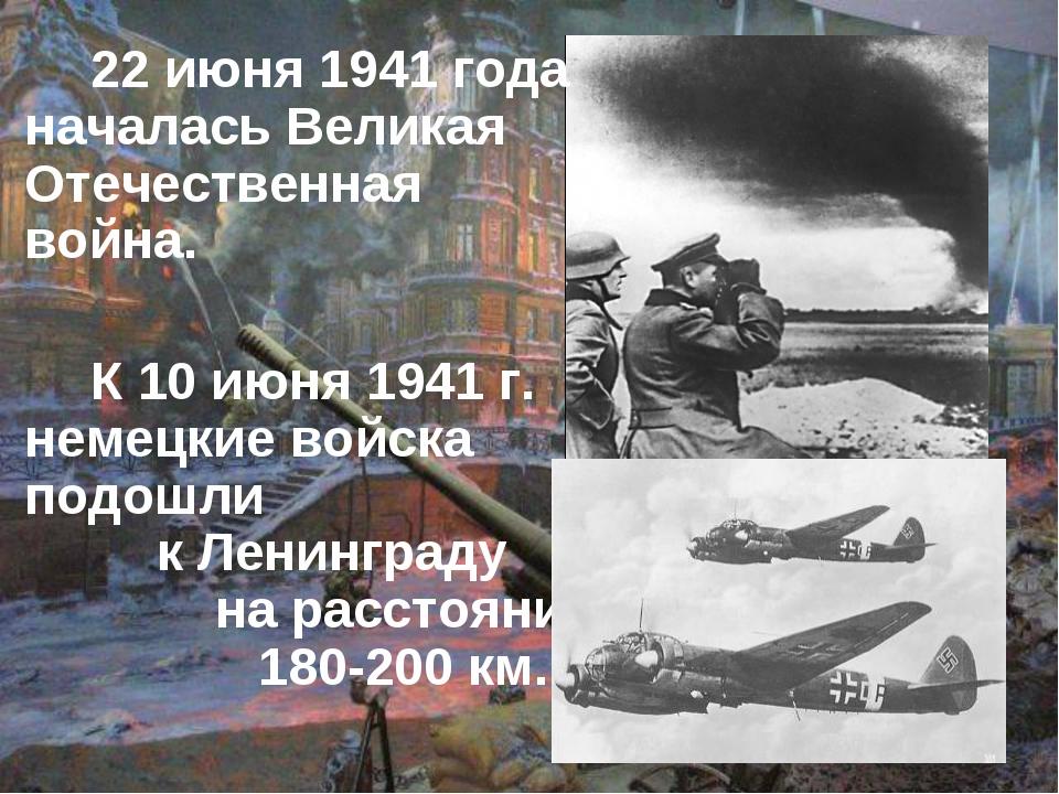 22 июня 1941 года началась Великая Отечественная война. К 10 июня 1941 г....