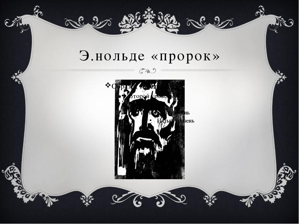 Э.нольде «пророк»