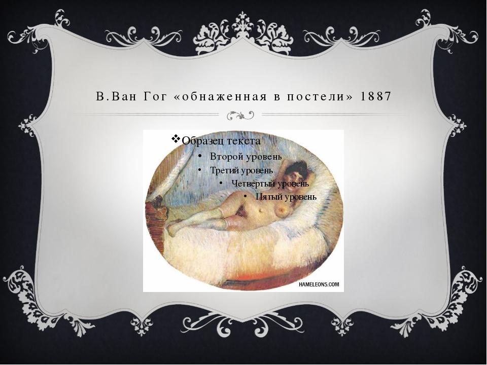 В.Ван Гог «обнаженная в постели» 1887