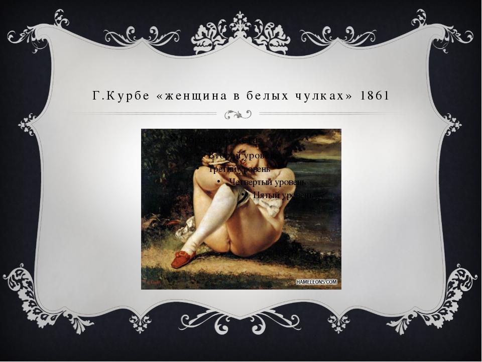 Г.Курбе «женщина в белых чулках» 1861