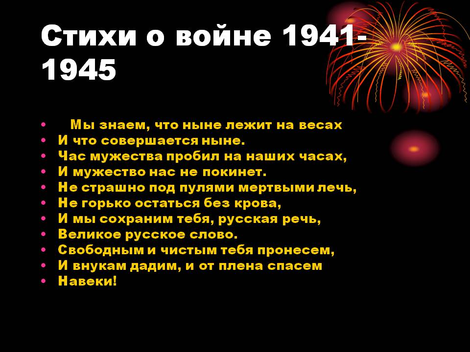 Стихи о войне 1941-1945
