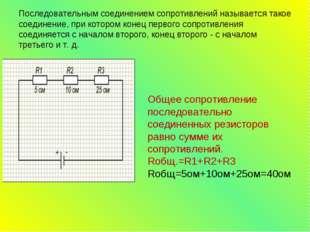 Последовательным соединением сопротивлений называется такое соединение, при к