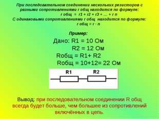 При последовательном соединении нескольких резисторов с разными сопротивлени
