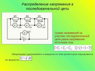 Распределение напряжения в последовательной цепи     Сумма напряжений н