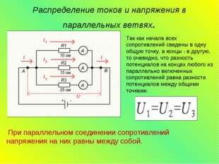 Распределение токов и напряжения в параллельных ветвях. Так как начала всех с