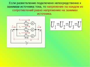 Если разветвление подключено непосредственно к зажимам источника тока, то нап