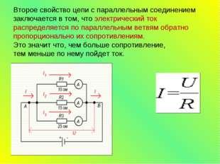 Второе свойствоцепи с параллельным соединением заключается в том, чтоэлект