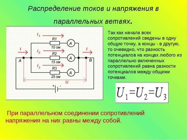 Распределение токов и напряжения в параллельных ветвях. Так как начала всех с...
