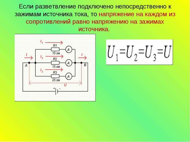 Если разветвление подключено непосредственно к зажимам источника тока, то нап...
