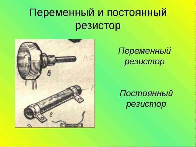 Переменный и постоянный резистор Переменный резистор Постоянный резистор