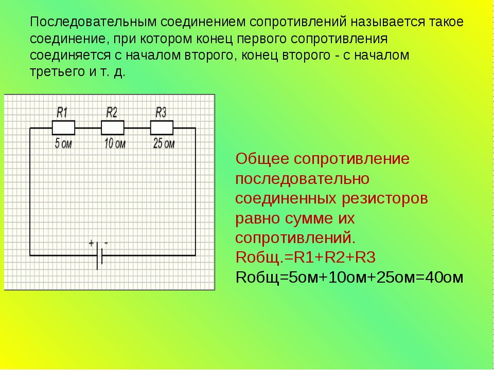 Последовательным соединением сопротивлений называется такое соединение, при к...
