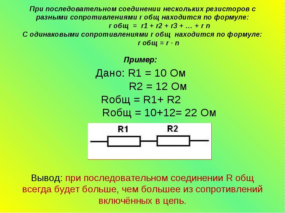 При последовательном соединении нескольких резисторов с разными сопротивлени...