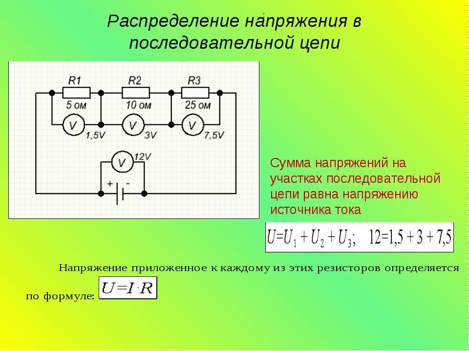 Распределение напряжения в последовательной цепи     Сумма напряжений н...