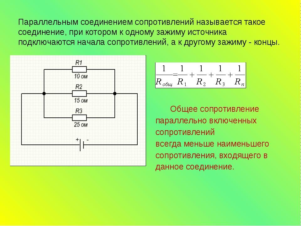 Параллельным соединением сопротивлений называется такое соединение, при котор...