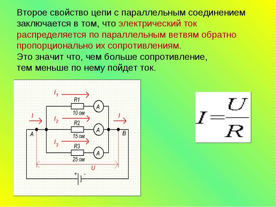 Второе свойствоцепи с параллельным соединением заключается в том, чтоэлект...