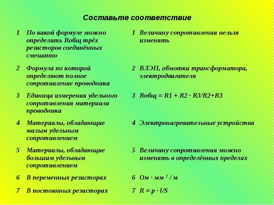 Составьте соответствие 1По какой формуле можно определить Rобщ трёх резистор...