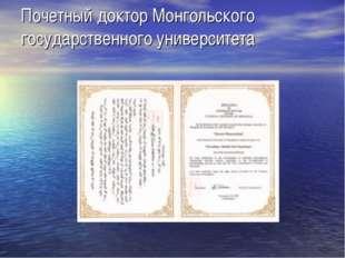 Почетный доктор Монгольского государственного университета