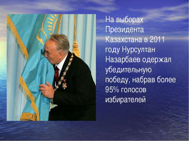 На выборах Президента Казахстана в 2011 году Нурсултан Назарбаев одержал убед...