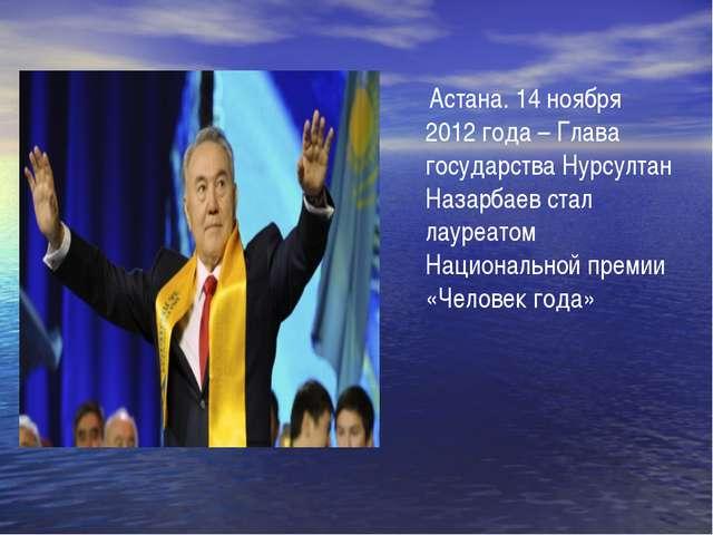 Астана. 14 ноября 2012 года – Глава государства Нурсултан Назарбаев стал лау...