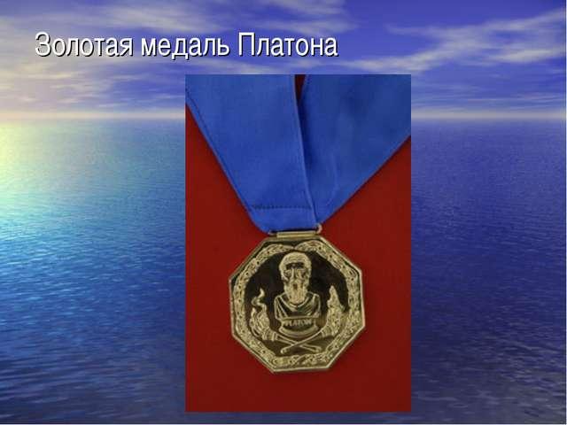 Золотая медаль Платона
