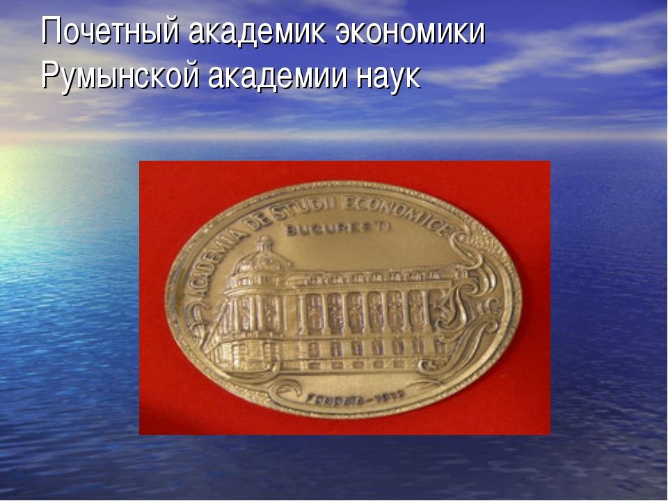 Почетный академик экономики Румынской академии наук