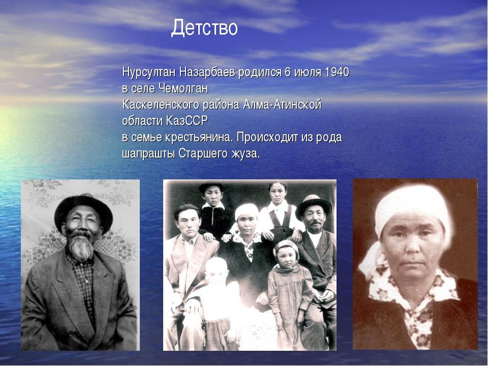 Нурсултан Назарбаев родился 6 июля 1940 в селе Чемолган Каскеленского района...