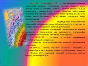 ЗАДАТКИ СПОСОБНОСТЕЙ - анатомо-физиологические особенности организма (особенн