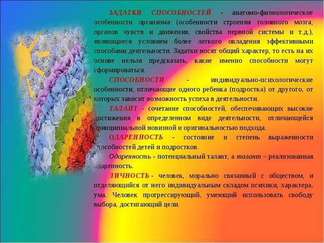 ЗАДАТКИ СПОСОБНОСТЕЙ - анатомо-физиологические особенности организма (особенн...
