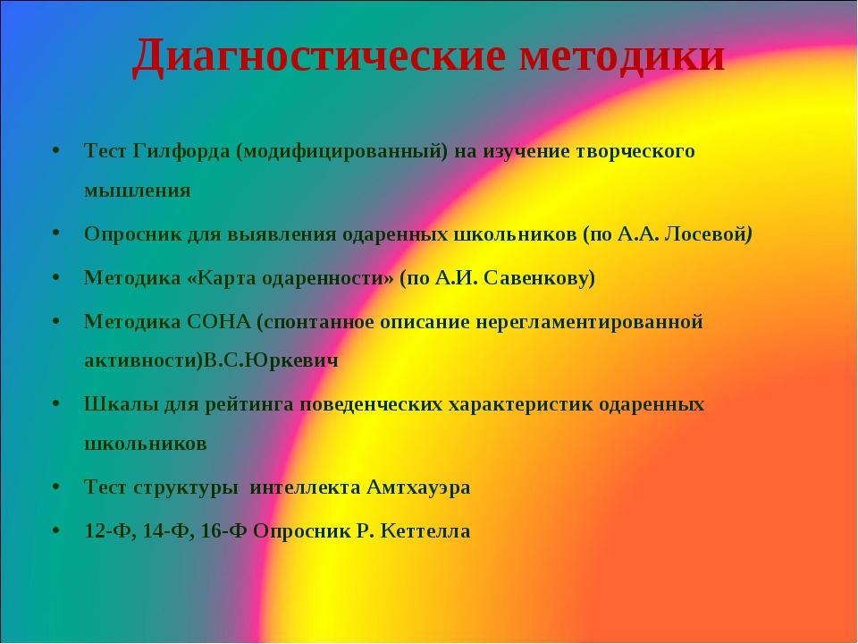 Диагностические методики  Тест Гилфорда (модифицированный) на изучение творч...