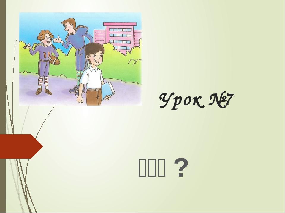 Урок №7 他是谁?