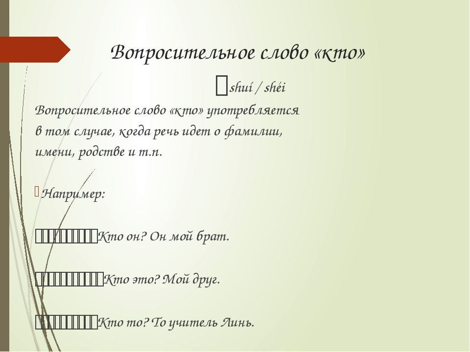 Вопросительное слово «кто» 谁 shuí / shéi Вопросительное слово «кто» употребл...