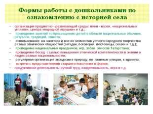 Формы работы с дошкольниками по ознакомлению с историей села организация пред