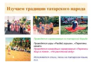 Изучаем традиции татарского народа Проводятся соревнование по татарской борьб