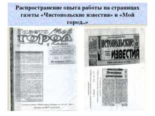 Распространение опыта работы на страницах газеты «Чистопольские известия» и «