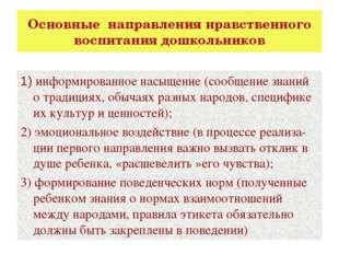 Основные направления нравственного воспитания дошкольников 1) информированное