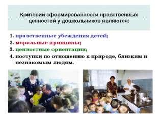 Критерии сформированности нравственных ценностей у дошкольников являются: 1.