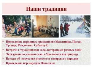 Наши традиции Проведение народных праздников (Масленица, Пасха, Троица, Рожде