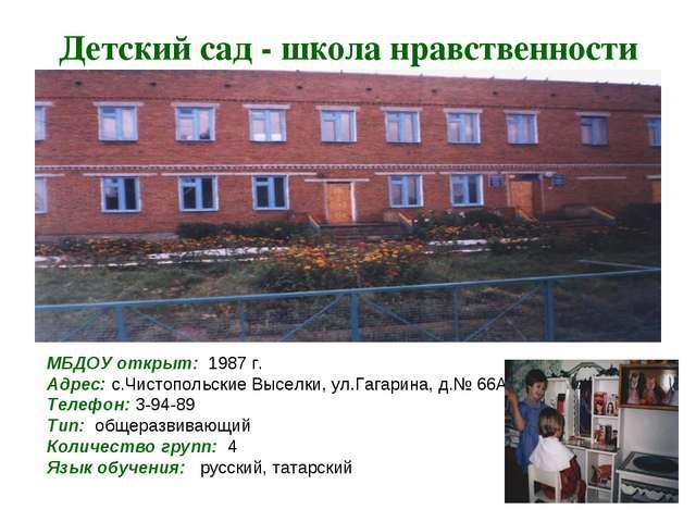 Детский сад - школа нравственности МБДОУ открыт: 1987 г. Адрес: с.Чистопольск...