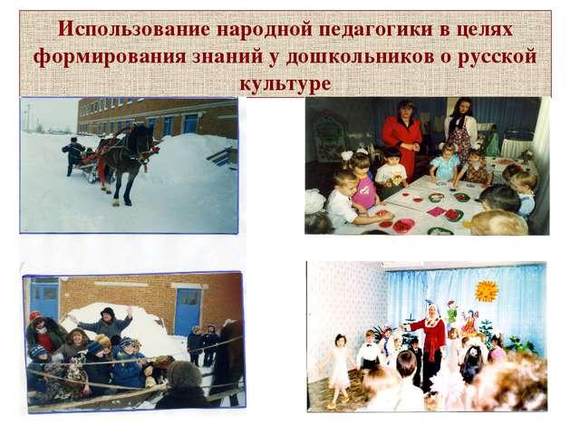 Использование народной педагогики в целях формирования знаний у дошкольников...