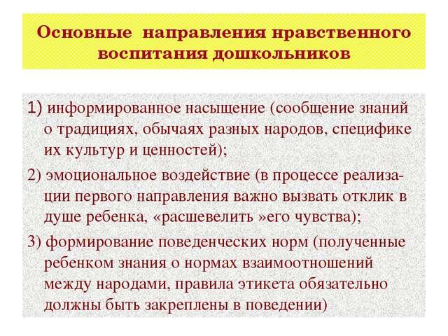 Основные направления нравственного воспитания дошкольников 1) информированное...