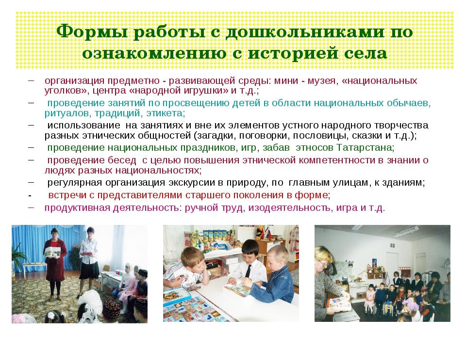 Формы работы с дошкольниками по ознакомлению с историей села организация пред...