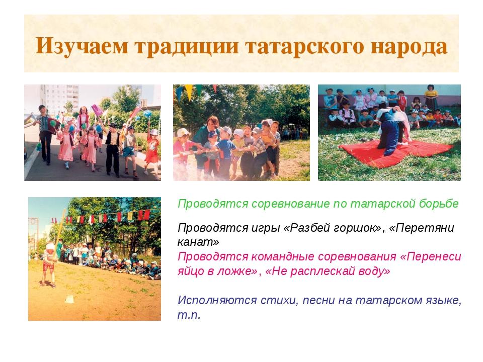 Изучаем традиции татарского народа Проводятся соревнование по татарской борьб...