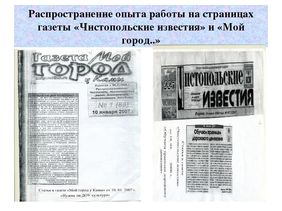 Распространение опыта работы на страницах газеты «Чистопольские известия» и «...
