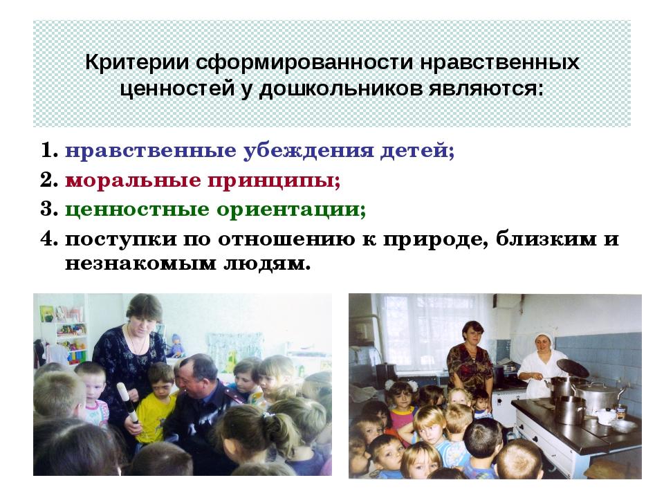 Критерии сформированности нравственных ценностей у дошкольников являются: 1....