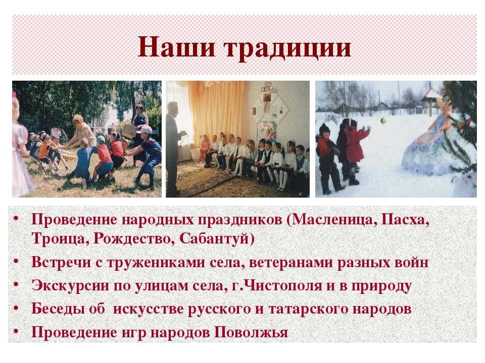 Наши традиции Проведение народных праздников (Масленица, Пасха, Троица, Рожде...