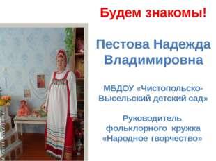 Будем знакомы! Пестова Надежда Владимировна МБДОУ «Чистопольско-Высельский де