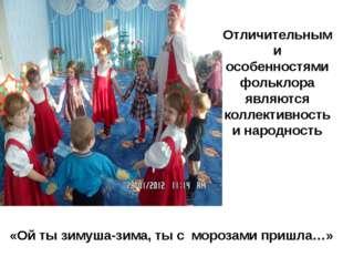 Отличительными особенностями фольклора являются коллективность и народность «